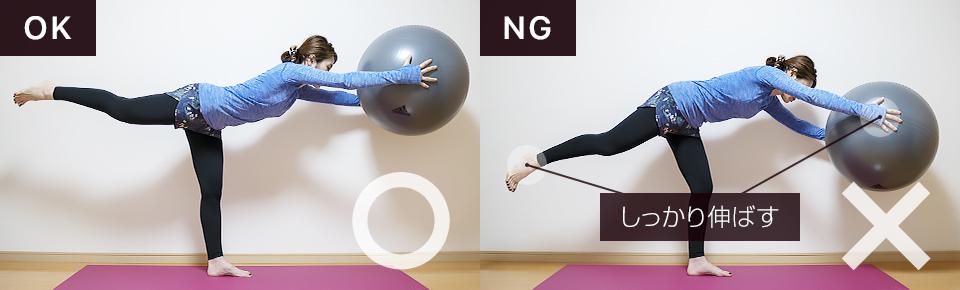 バランスバールで体幹トレーニング「ティーバランス」NG「ひじとひざが曲がらないように注意」