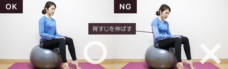 バランスバールで体幹トレーニング「カーフレイズ & トゥレイズ」NG「背すじが丸まらないように注意」