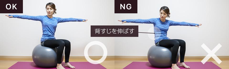 バランスバールで体幹トレーニング「スパインツイスト」NG「背すじが丸まらないように注意」