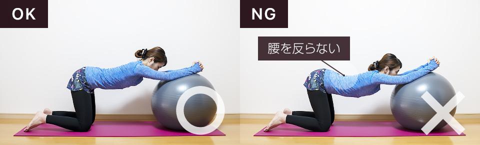 バランスバールで体幹トレーニング「ロールアウト」NG「腰を反らないように注意」
