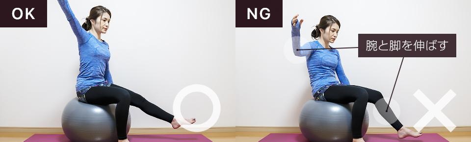 バランスバールで体幹トレーニング「ニートゥーエルボー」NG「ひざとひじをしっかり伸ばす」