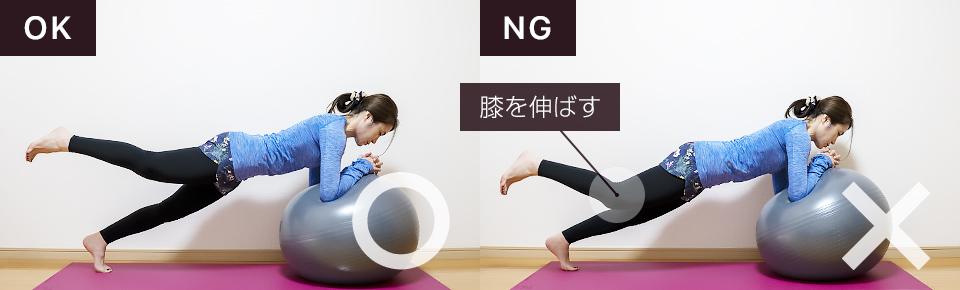 バランスバールで体幹トレーニング「エルボープランク2」NG「脚を上げる時にひざが曲がらないように注意」