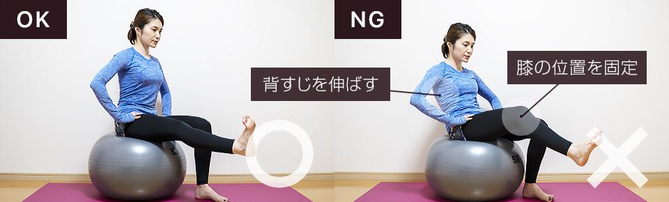 バランスバールで体幹トレーニング「レッグエクステンション」NG「ざの位置がずれないように注意」
