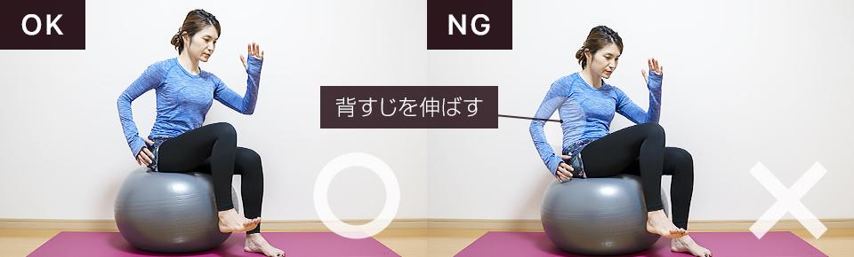 バランスバールで体幹トレーニング「ウォーキング」NG「背すじが丸まらないように注意」