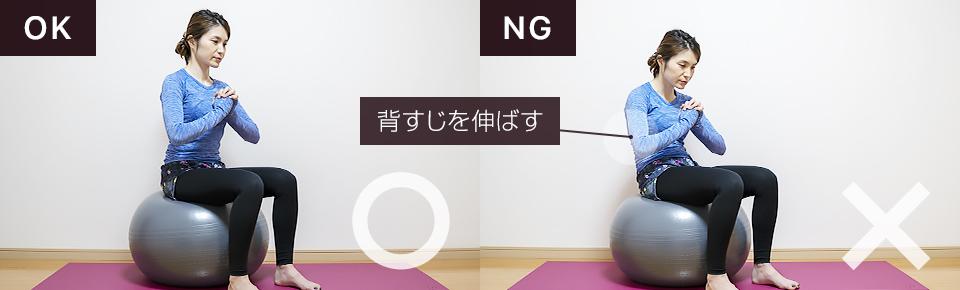 バランスバールで体幹トレーニング「バウンス」NG「背すじが丸まらないように注意」