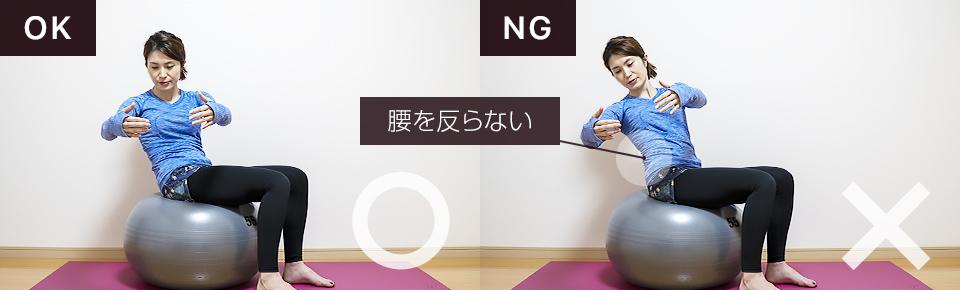 バランスバールで体幹トレーニング「ロールバックツイスト」NG「腰を反らないように注意」