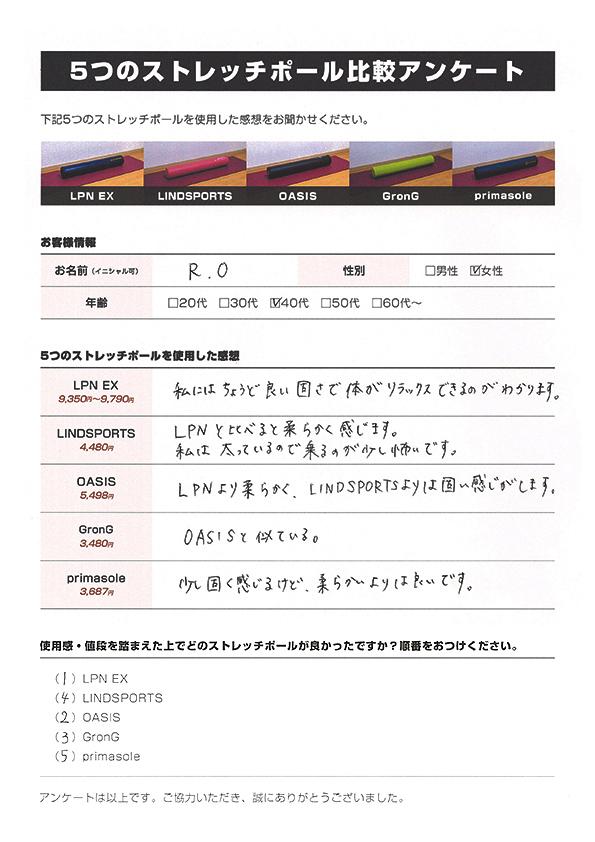 ストレッチポール比較アンケート(R.0・40代・女性)