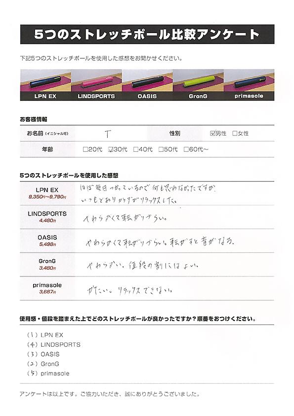 ストレッチポール比較アンケート(T・30代・男性)