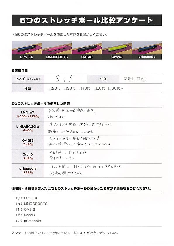 ストレッチポール比較アンケート(S.S・20代・男性)