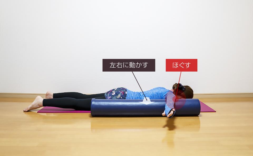 ストレッチポールで二の腕の表側を筋膜リリースする方法