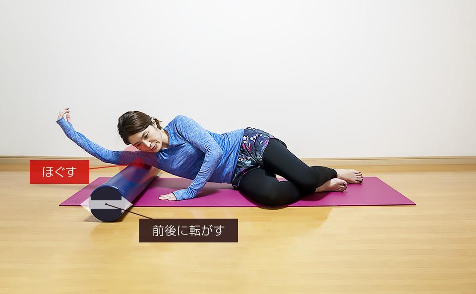 ストレッチポールで二の腕の裏側を筋膜リリースする方法
