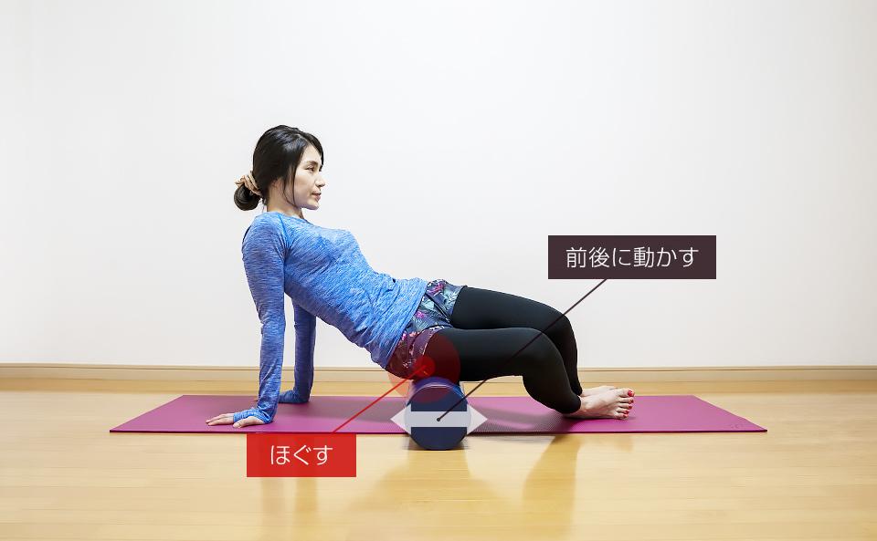 ストレッチポールでおしりを筋膜リリースする方法