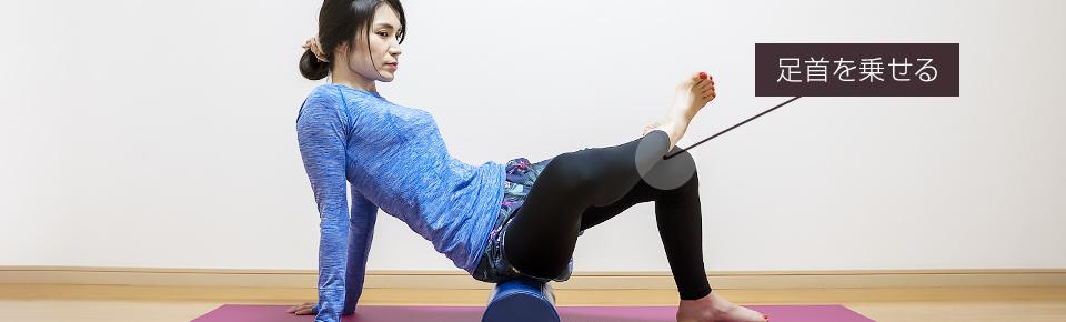 ストレッチポールでおしりを筋膜リリースする方法「右足を左ひざに乗せて行うと負荷が上がる」