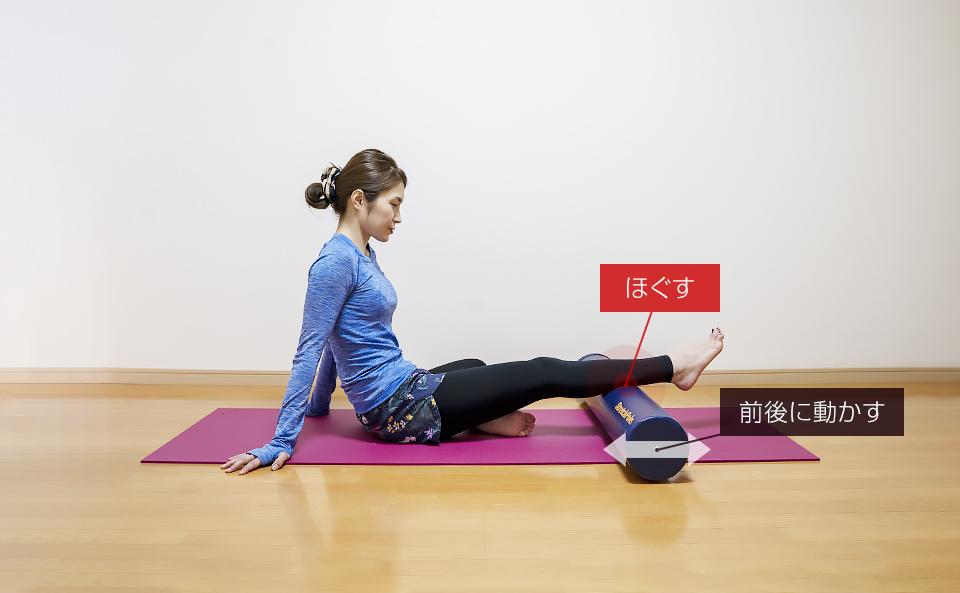 ストレッチポールでふくらはぎを筋膜リリースする方法