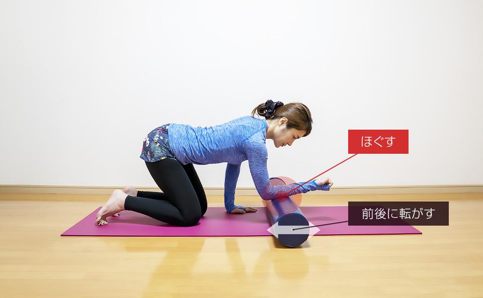 ストレッチポールで前腕を筋膜リリースする方法