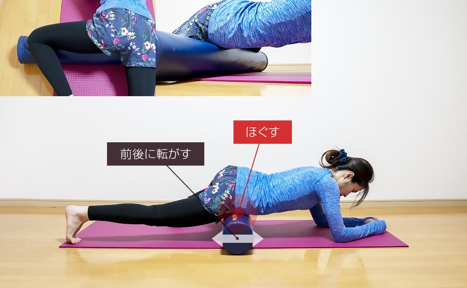 ストレッチポールで股関節(脚のつけ根)を筋膜リリースする方法