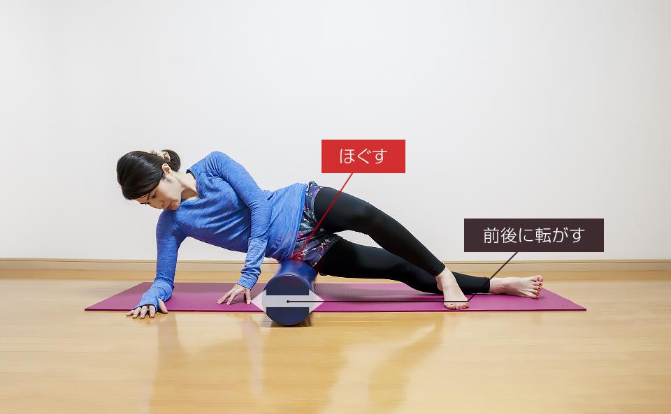 ストレッチポールで外ももを筋膜リリースする方法