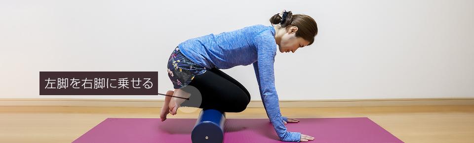 ストレッチポールですねを筋膜リリースする方法「左足を右足に乗せると負荷が上がる」