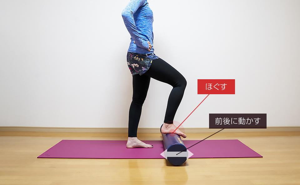 ストレッチポールで足裏を筋膜リリースする方法