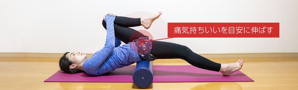 ストレッチポールでストレッチ「痛気持ちいいを目安に筋肉を伸ばす」